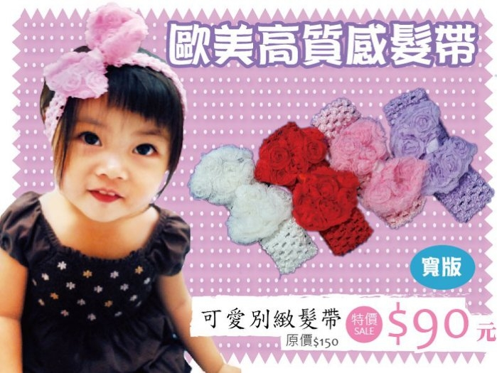 【JD0027】歐美高質感寶寶寬版髮帶 0-3Y (柔軟舒適)