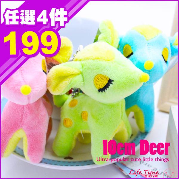 多彩梅花鹿娃娃 生日禮物 絨毛玩具吊飾贈品10cm D08005