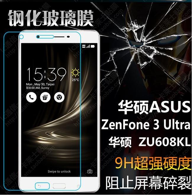 9H防爆鋼化玻璃貼華碩ZenFone 3 Ultra 6.8吋ZU680KL手機強化玻璃膜超強防護手機鋼化膜保護貼
