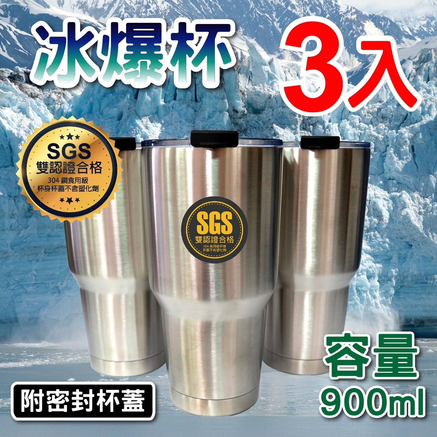 樂悠悠生活館冰霸杯304不銹鋼冰爆杯900ml 3入大容量保冰杯保溫杯隨身杯冰壩杯