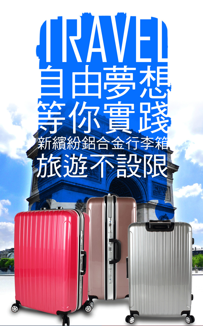 限時特價999元!!  20吋鋁框 PC行李箱