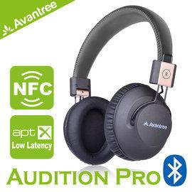 Avantree Audition Pro藍芽4.1 NFC超低延遲無線耳罩式耳機生活美學