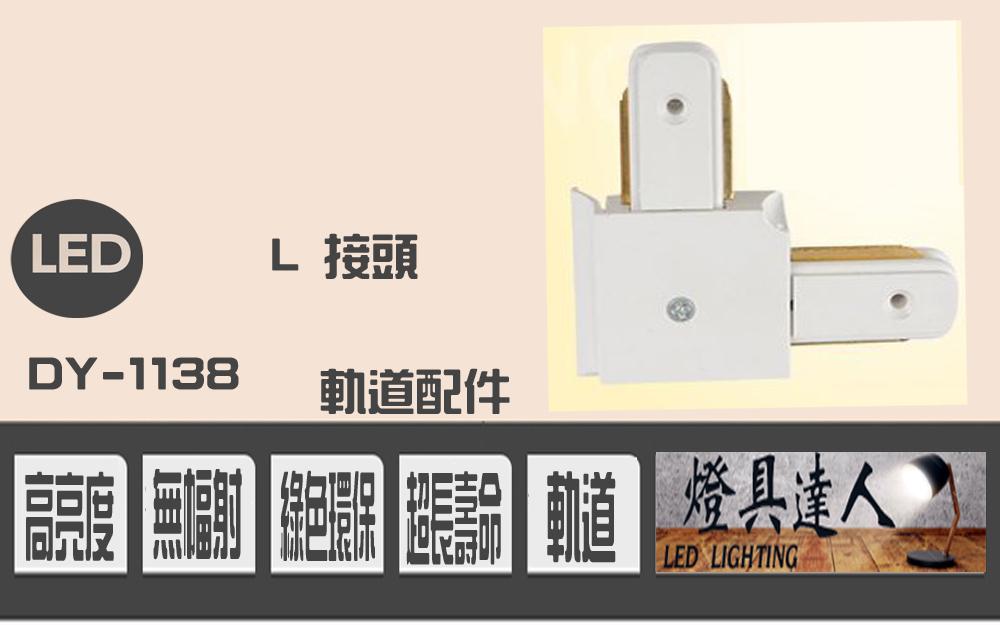 軌道專用配件DY-1138家庭/咖啡廳/居家裝飾/浪漫氣氛/藝術/餐桌/燈具達人
