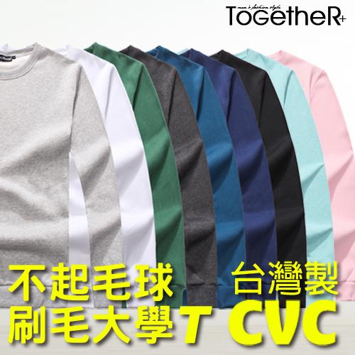 ToGetheR 【J6333】台灣製高磅厚棉素面不起毛球 保暖 刷毛 長袖 大學T (七色)