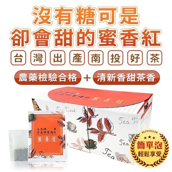 橙姑娘 沒有糖可是確會甜的蜜香紅,農藥檢驗合格 蜜香紅茶/茶包/冷泡茶 不加糖一樣好喝!