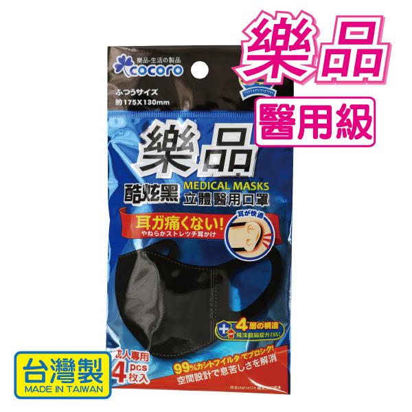 【樂品】3D成人醫用口罩 4枚-酷炫黑 四層式 台灣製 拋棄式口罩