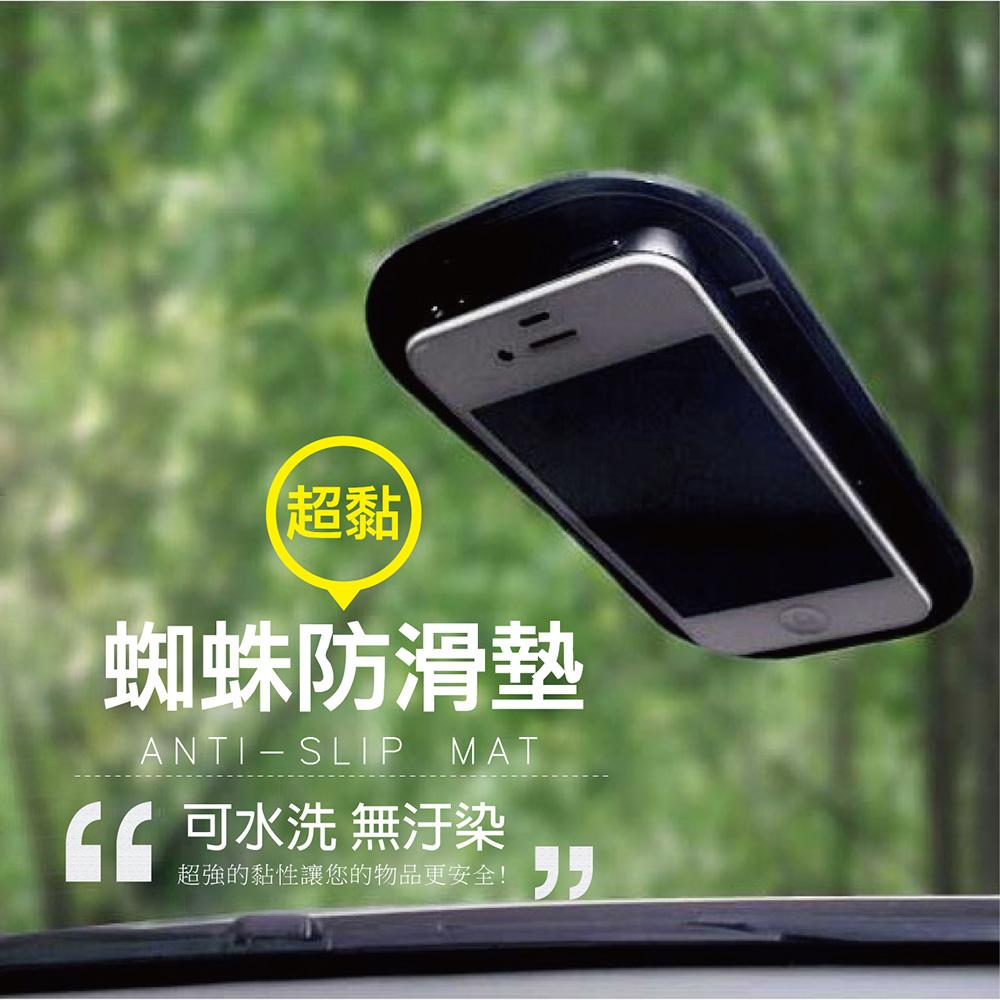 超黏蜘蛛防滑墊 【QA-002】 車用收納 可用行車記錄器 手機 平板 止滑墊