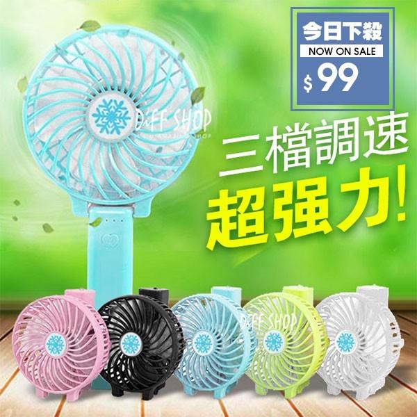 DIFF手持風扇充電usb風扇充電風扇迷你小風扇電風扇迷你風扇隨身風扇