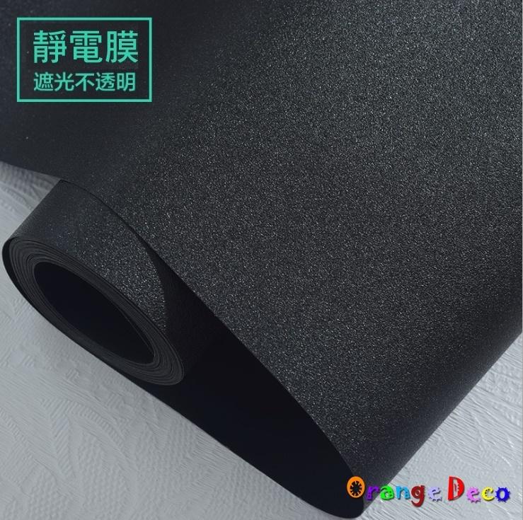 壁貼【橘果設計】黑不透靜電玻璃貼 45*200CM 防曬抗熱 無膠設計 磨砂 可重覆使用 壁紙 壁貼