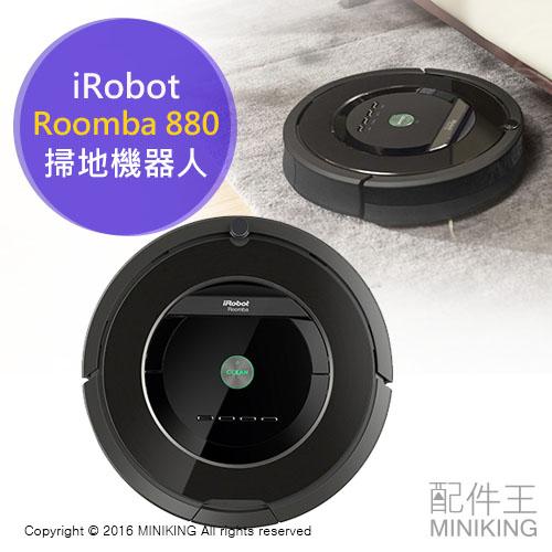 配件王日本代購一年保iRobot Roomba 880掃除機器人自動充電定時