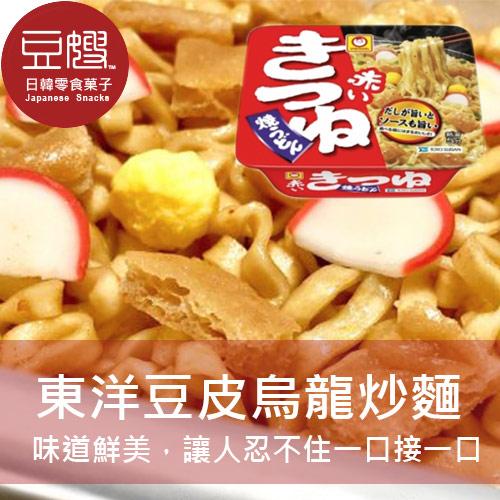 【豆嫂】日本碗麵 東洋 豆皮烏龍炒麵