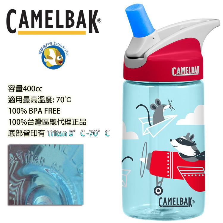 Camelbak 400ml兒童吸管運動水瓶飛天大盜蝴蝶魚戶外