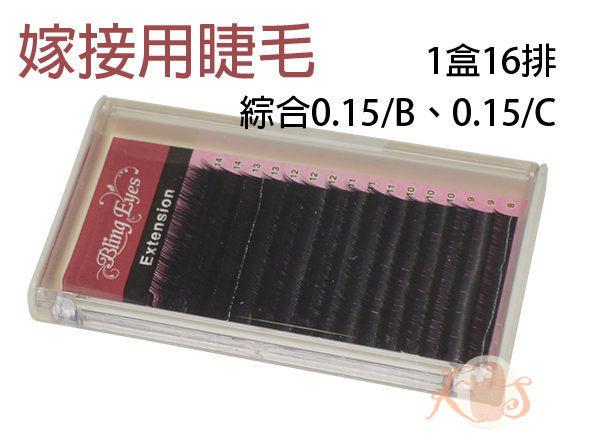 «Bling Eyes» 嫁接用睫毛 綜合16排/盒 (兩款可選0.15/B 、0.15C )