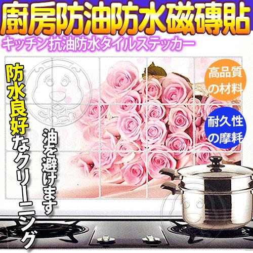 【 zoo寵物商城】 油污走開》廚房防水防油磁磚壁貼紙880147玫瑰花束45*75cm/張