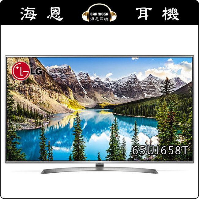 海恩耳機LG樂金65型UHD 4K電視65UJ658T