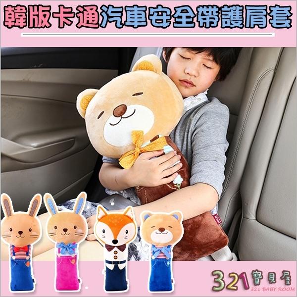 動物造型抱枕汽車安全帶護肩套枕-兒童玩偶-321寶貝屋