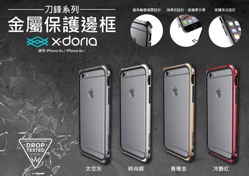 快速出貨X-Doria蘋果IPhone刀鋒系列金屬保護防摔邊框IPHONE 6 6S PLUS