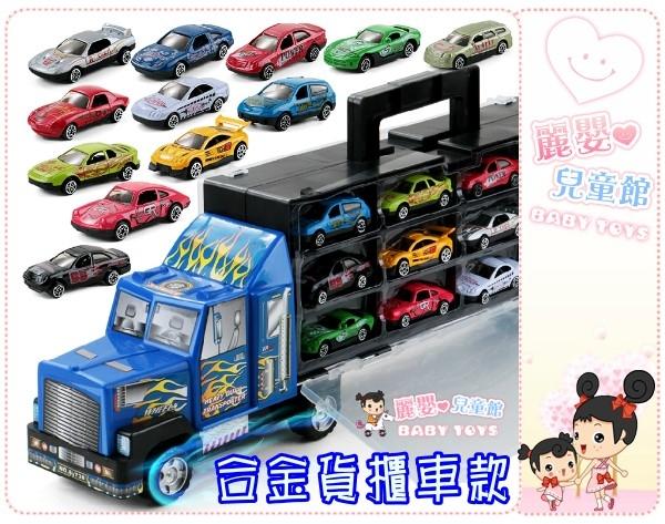 麗嬰兒童玩具館兒童貨櫃車運輸車合金小車-手提盒收納車合金貨櫃車款工程號誌款.攜帶方便