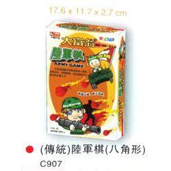 《☆享亮商城☆》C907 (傳統)陸軍棋(八角形)  大富翁
