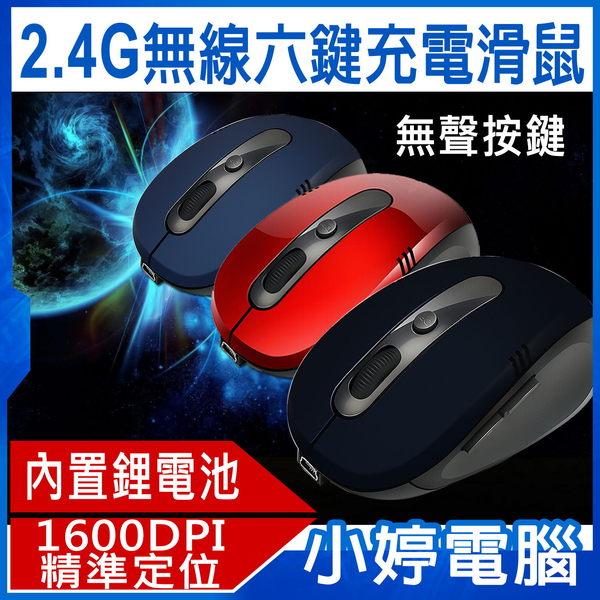 【24期零利率】全新 2.4G無線六鍵充電滑鼠 無線滑鼠/光學追蹤定位/精準控制/無線連線/內附鋰電池