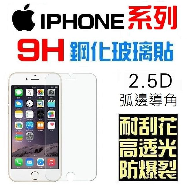 iPhone 6 6S Plus iPhone 7 鋼化玻璃貼 9H 保護貼 極薄 非滿版 公司貨【采昇通訊】