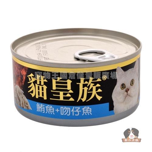 【寵物王國】貓皇族大罐-鮪魚 吻仔魚170g