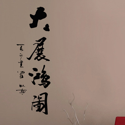 DIY組合壁貼無痕壁貼辦公室裝潢佈置勵志牆貼壁貼大展宏圖發現生活