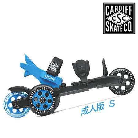丁果卡迪夫溜冰鞋美國潮牌Cardiff Skate The Cruiser直排輪進化版巡航艦系列小