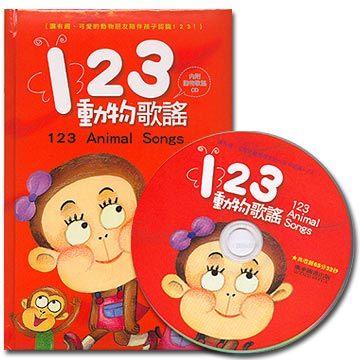 【風車圖書】123動物歌謠(1書1CD)