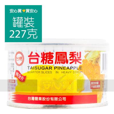【台糖】鳳梨罐227g/罐,不含防腐劑