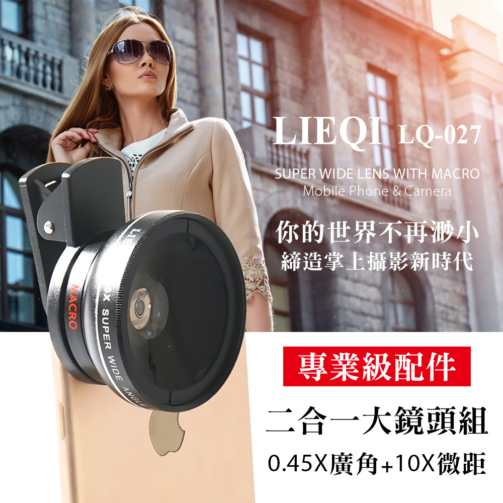 LIEQI正品0.45X廣角10X微距E2-044專業級自拍鏡頭無暗角LQ-027自拍廣角鏡頭玫瑰金
