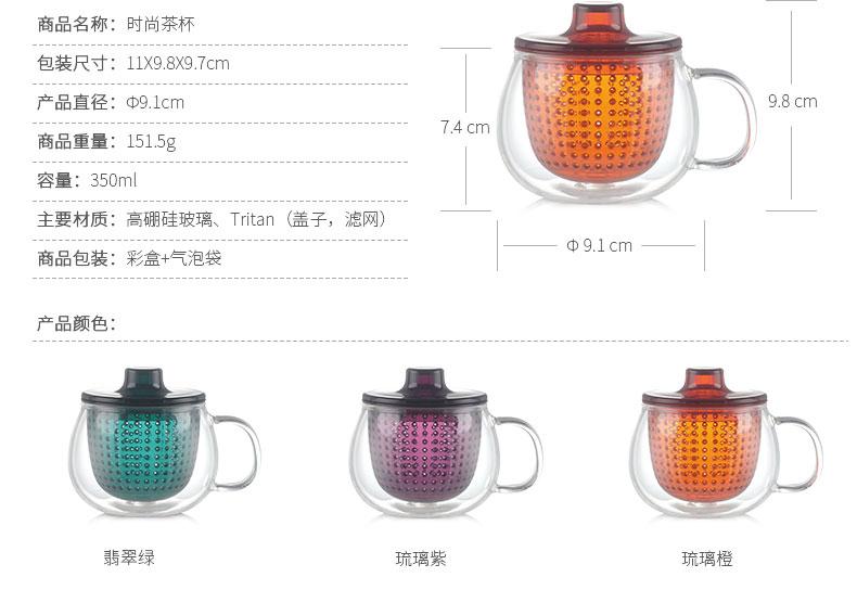 時尚茶杯 可微波加熱 耐冷耐熱 茶壺 茶包 茶壺 餐廳廚房【發現生活】