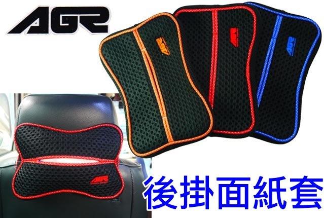 AGR 979城市風後座專用面紙盒套面紙套固定頭枕後方最新冰涼透氣布材質雙色滾邊袋裝面紙套