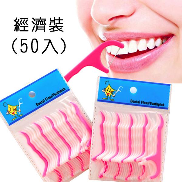 牙線棒經濟裝牙線棒牙籤50入牙齒清潔潔牙剔牙牙線棒牙籤牙縫清潔器PMG234收納女王