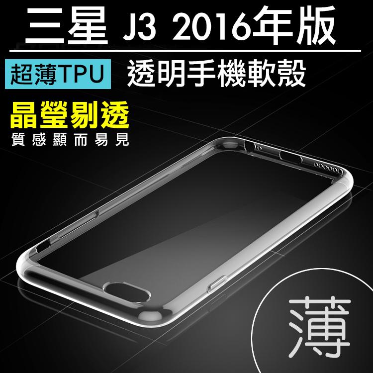 00470 Samsung Galaxy J3 2016年版超薄防刮透明手機殼TPU軟殼矽膠材質