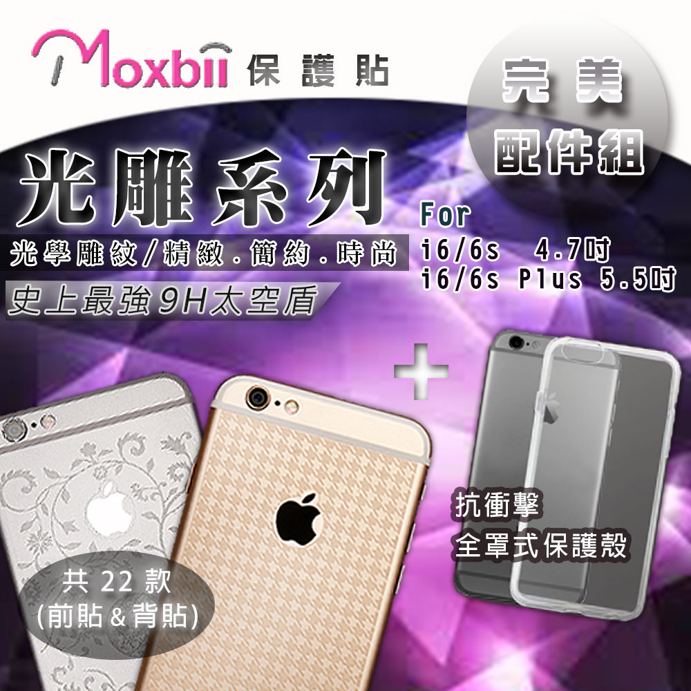 iPhone 6 Plus 6S Plus 5.5吋Moxbii完美配件組-光雕系列巴黎異想前後保護貼保護殼