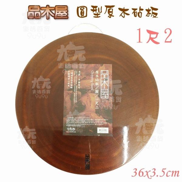 九元生活百貨品木屋圓型原木砧板1尺2原木切菜板