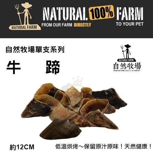 『寵喵樂旗艦店』自然牧場100%Natural Farm自然牧場單支系列《牛蹄》犬用零食