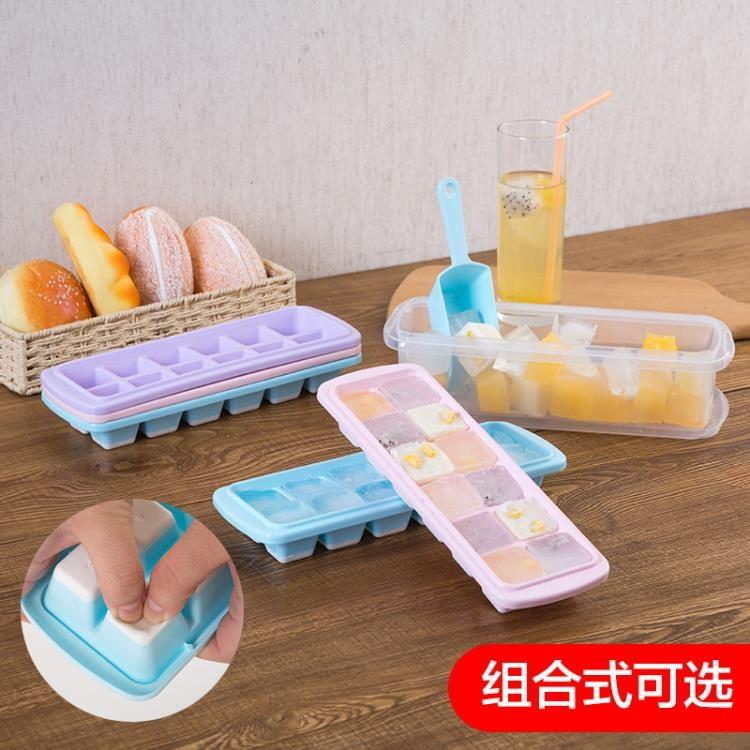 [超豐國際]帶蓋自制冰格模具冰箱冰塊盒創意家用做凍冰塊的盒子制冰盒