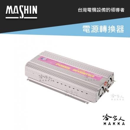 【麻新電子】2500W 電源轉換器 模擬正弦波 過載保護 過溫保護 12V 轉 110V DC 轉 AC 直流轉交流