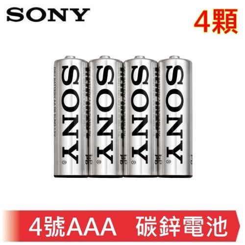 免運費加碼贈4號電池收納盒X1個SONY高效能4號AAA環保碳鋅ULTRA電池一次性電池X4顆
