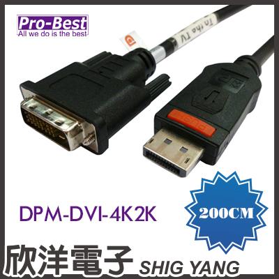 PRO-BEST DisplayPort to DVI25 公 轉接線 4K2K L=2M