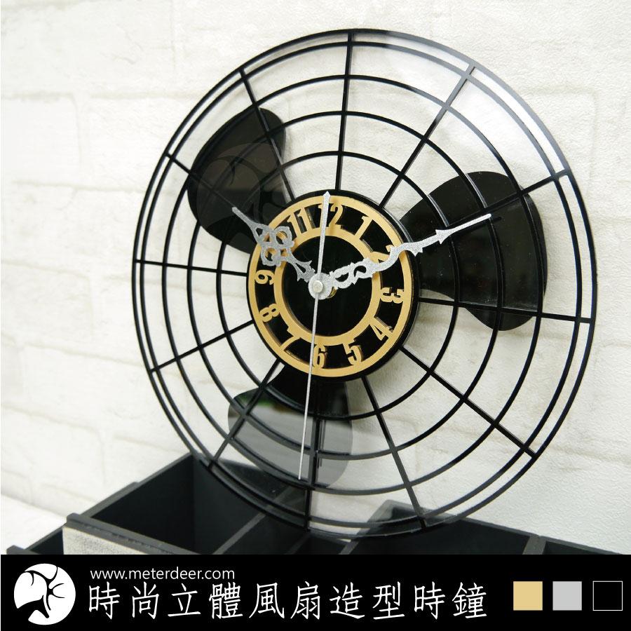 復古老電風扇造型時鐘掛鐘3D立體高質感設計師款loft工業風特色獨創外銷歐美-米鹿家居