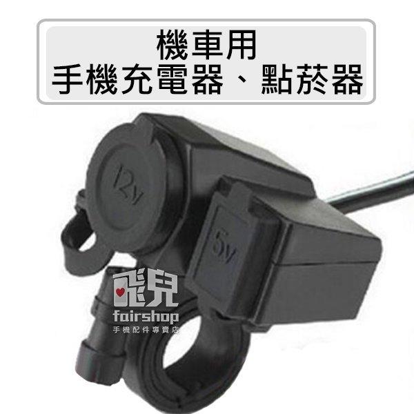 【飛兒】方便實用 C820 機車點菸器車充座附防水蓋 USB車充 1A 點煙口 車充 保險絲 防水塞 摩托車