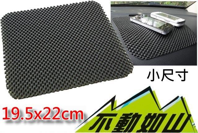 不動如山 台灣製 萬用止滑墊 S賣場 19.5x22cm 儀表止滑墊 後廂置物墊 防滑墊 手機架 置物盤