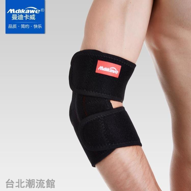 買送護腕健身可調節加壓護肘羽毛球籃球健身男運動護臂網球肘護具