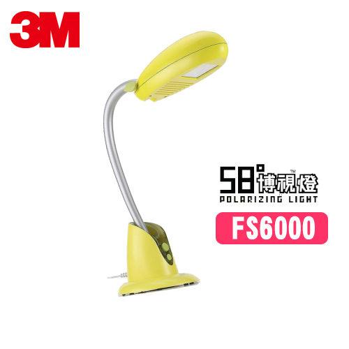 3M 58 LED博視燈淘氣黃FS-6000 FS6000豆豆燈檯燈桌燈床頭燈兒童最愛