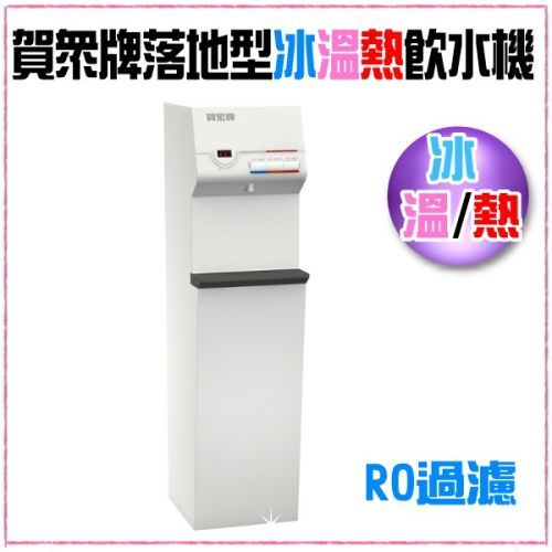 新莊信源全新落地型~RO過濾賀眾牌冰溫熱飲水機UR-632AW-1免費安裝