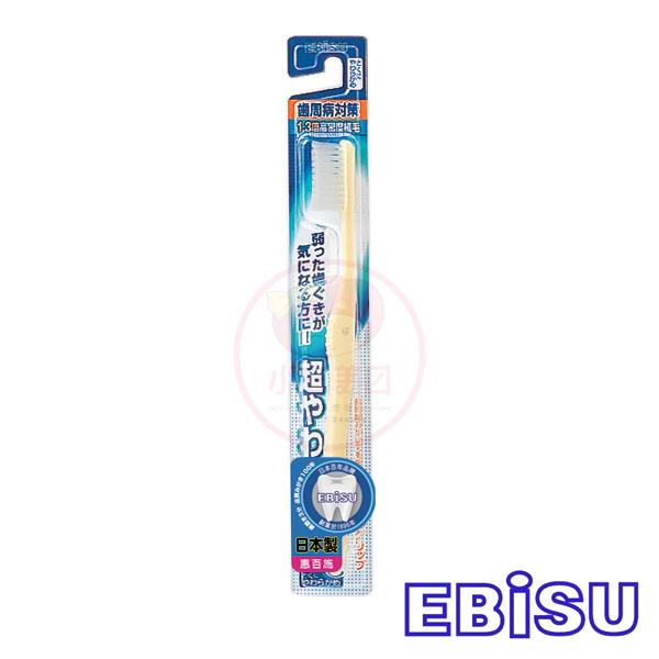 日本EBISU 牙周病對策-高密度超軟毛牙刷B-A66(1入)【小三美日】