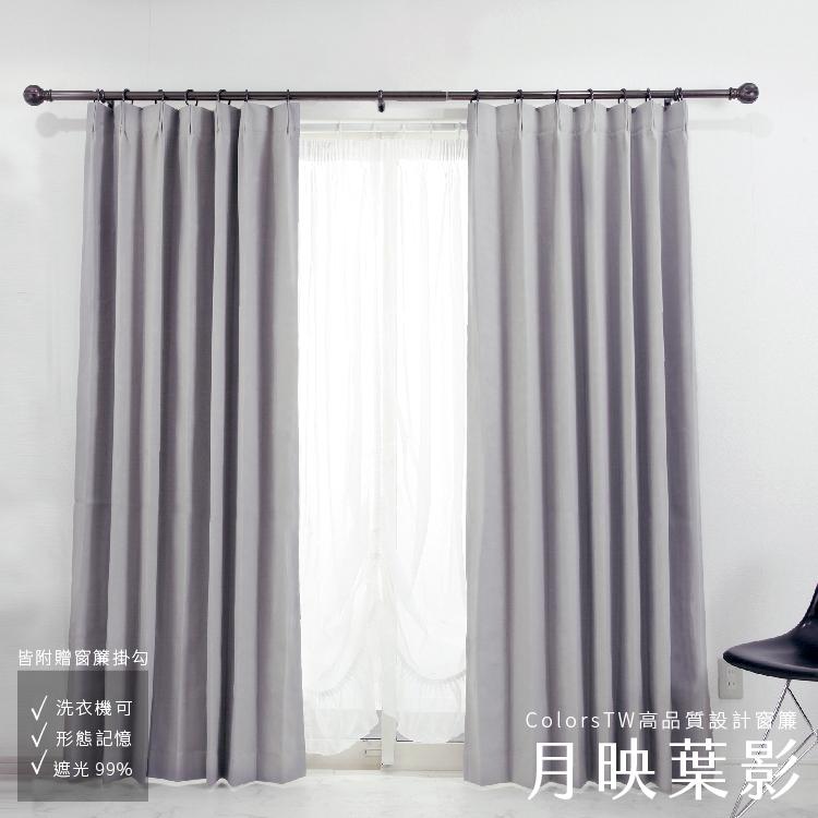 壓花窗簾 月映葉影 100×210cm 台灣製 2片一組 一級遮光 可水洗 半腰窗 遮光窗簾 窗簾DIY 兩倍抓皺